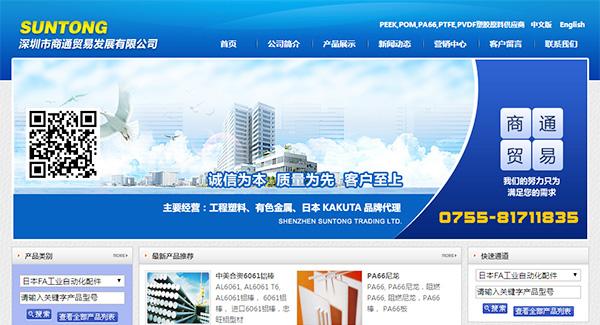 外贸网站建设,英文网站建设