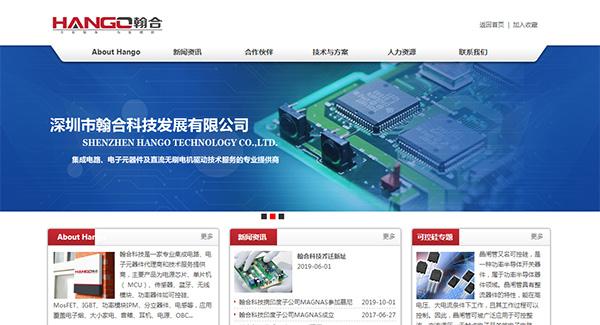 深圳企业网站价格