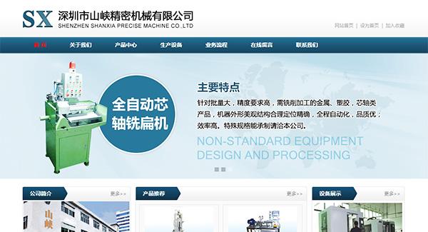 深圳企业网站案例