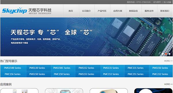 深圳网站建设多少钱