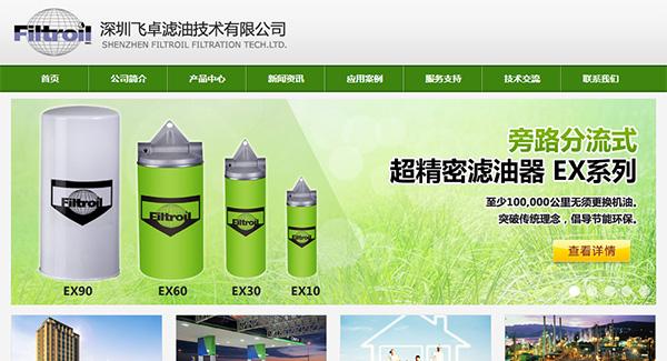 南山网站建设公司