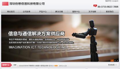 深圳IT产品企业网站|南山网络公司