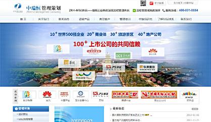 深圳网站建设|管理顾问公司网站