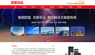 深圳外贸企业网站建设,深圳南山网络公司