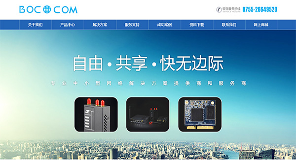 深圳南山网站建设公司,网站优化