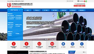 钢铁行业网站建设案例