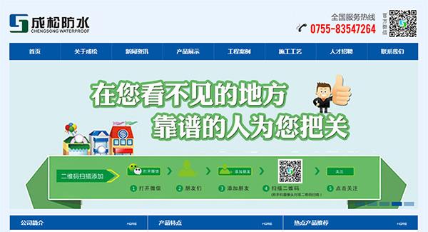 深圳网站建设费用