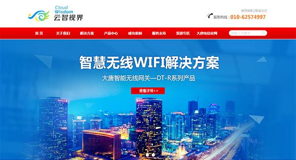 深圳南山网站建设,深圳手机网页设计