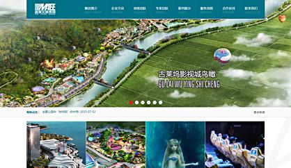 主题公园公司网站建设,深圳南山网络公司