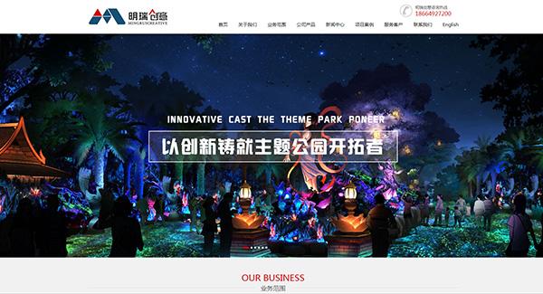 旅游景区规划公司网站,主题乐园网站建设