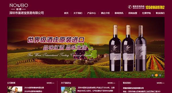 红酒网站,深圳网站建设