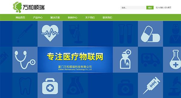 深圳南山企业网站建设