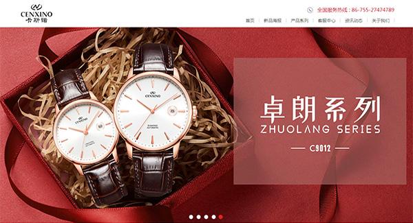 深圳手表网站建设,深圳自应适网站建设
