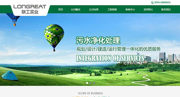 深圳网站建设,深圳网络公司,环保公司网站建设