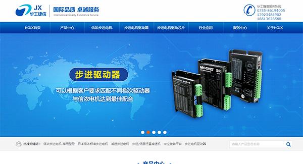 深圳网站建设,机电公司网站建设,深圳网络公司
