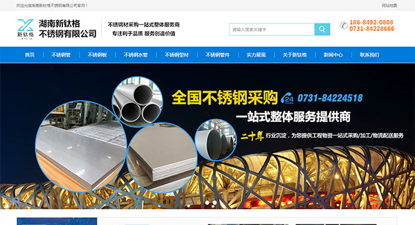钢铁行业网站建设,钢材网站