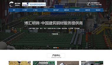 钢铁企业网站建设,深圳网站优化