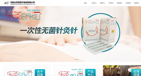 医疗器械网站,深圳网站建设