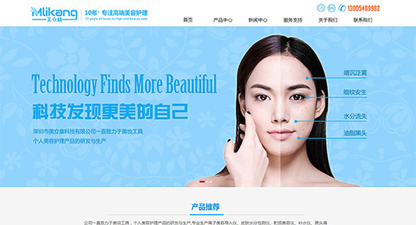 美容仪器产品网页
