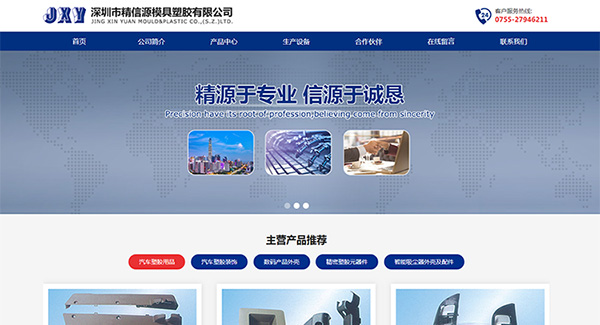 深圳南山网站建设,响应式网站建设