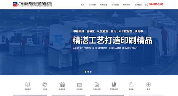 深圳印刷企业网站建设