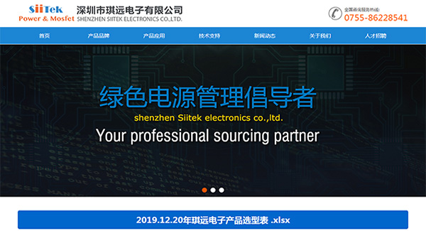 深圳电子厂网站建设