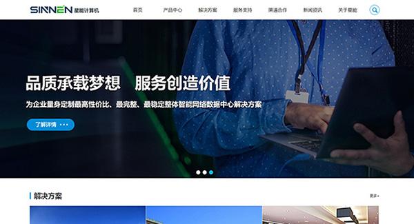 深圳网站设计作品