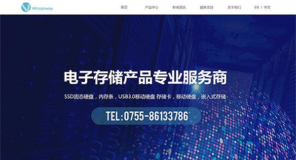 深圳南山网站建设