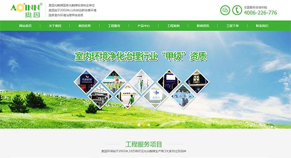 深圳空气治理网站建设