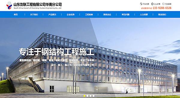深圳南山网络公司