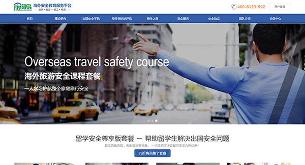 南山网站设计