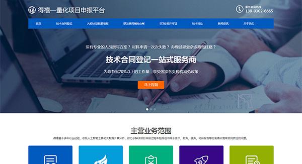 广州网站优化