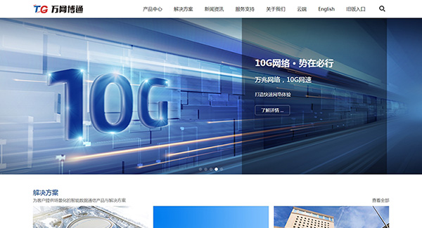 广州响应式网站建设
