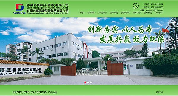 淮北企业网站建设