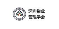 深圳物业学会