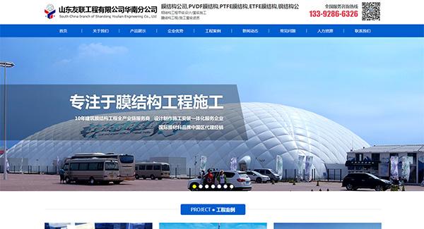 膜结构公司网站优化
