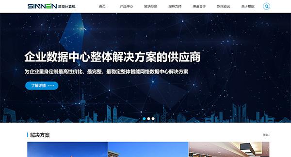 交换机服务器公司网站